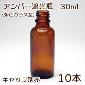 アンバー遮光瓶 30ml 10本セット|miracle-box