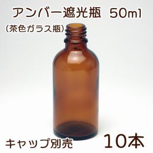 アンバー遮光瓶 50ml 10本セット|miracle-box