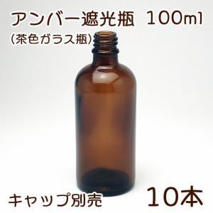アンバー遮光瓶 100ml 10本セット|miracle-box
