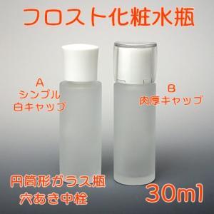 コスメ容器 フロスト化粧水瓶 30ml Aタイプ シンプル白キャップ|miracle-box