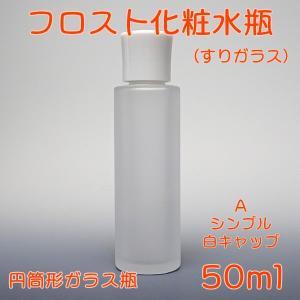 コスメ容器 フロスト化粧水瓶 50ml Aタイプ シンプル白キャップ|miracle-box