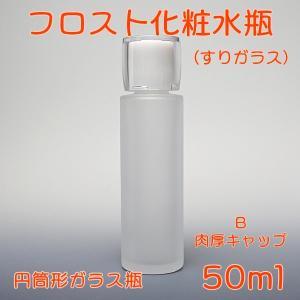 コスメ容器 フロスト化粧水瓶 50ml Bタイプ 肉厚キャップ|miracle-box