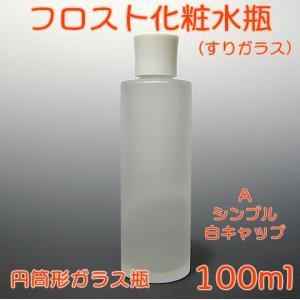コスメ容器 フロスト化粧水瓶 100ml Aタイプ シンプル白キャップ|miracle-box