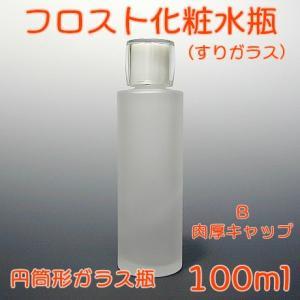 コスメ容器 フロスト化粧水瓶 100ml Bタイプ 肉厚キャップ|miracle-box