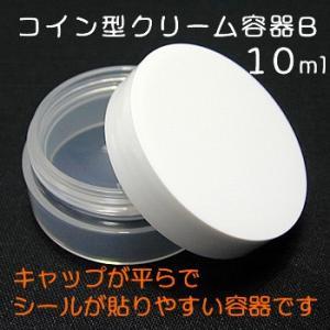 クリーム容器B(コイン型) 10ml|miracle-box