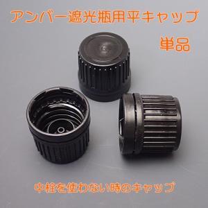 アンバー遮光瓶用 平キャップ 黒|miracle-box