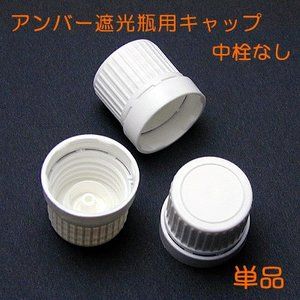 アンバー遮光瓶用 平キャップ 白|miracle-box