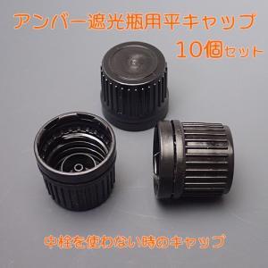 アンバー遮光瓶用 平キャップ 黒 10個セット|miracle-box