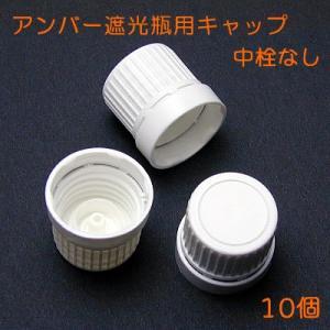 アンバー遮光瓶用 平キャップ 白 10個セット|miracle-box