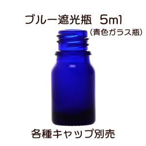 ブルー遮光瓶 5ml|miracle-box