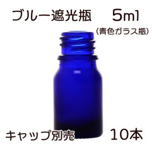 ブルー遮光瓶 5ml 10本セット|miracle-box