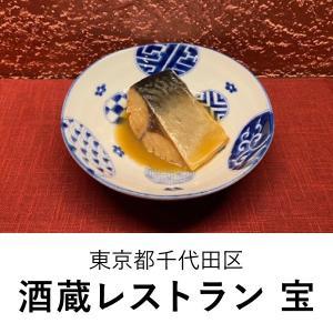 【宮城県気仙沼産】鯖の味噌煮 100g×3個(真空パック・クール便)|mirai-bin