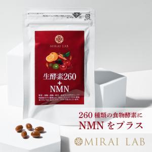 NMN+生酵素260 NMN配合+食物発酵エキス260種配合酵素サプリメント 60粒 ※国際特許(PCT)出願中|mirai-lab