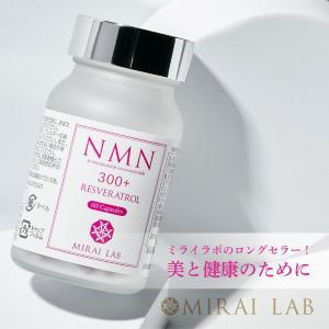 NMN ニコチンアミドモノヌクレオチド+レスベラトロール NMN配合 60カプセル (配合量:NMN300mg レスベラトロール600mg)送料込 ※国際特許(PCT)出願中|mirai-lab