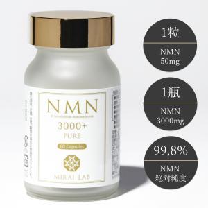 NMN ピュア 3000  NMN高配合 サプリ サプリメント 60カプセル (配合量:1瓶あたりNMN3000mg) 送料込 ※国際特許(PCT)出願中|mirai-lab