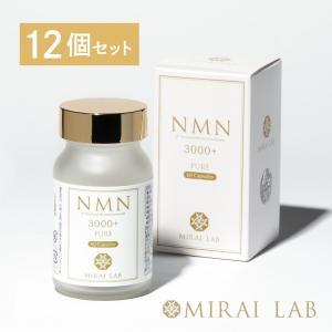 NMN ピュア 3000  NMN高含有配合 サプリ サプリメント 60カプセル 12個セット (配合量:1瓶あたりNMN3000mg) 送料込 ※国際特許(PCT)出願中|mirai-lab