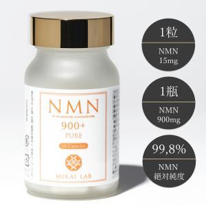 NMN ピュア 900  NMN高配合 サプリ サプリメント 60カプセル (配合量:1瓶あたりNMN900mg) 送料込 ※国際特許(PCT)出願中|mirai-lab