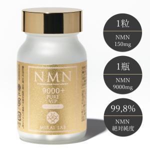 NMN ピュア VIP 9000  NMN高含有配合 サプリ サプリメント 60カプセル (配合量:1瓶あたりNMN9000mg)送料込 |mirai-lab