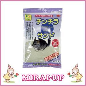 【三晃商会】チンチラ用浴び砂チンチラサンド【当日発送】 mirai-up