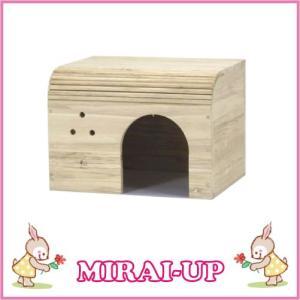 【三晃商会】小動物用木製ハウスラビットハウス【当日発送】 mirai-up