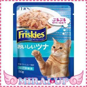 【ネスレピュリナ】<br>フリスキーパウチ おいしいツナ<br>【送料390円】|mirai-up