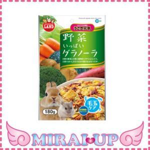 【マルカン】<br>野菜いっぱいグラノーラ<br>【当日発送可】 mirai-up