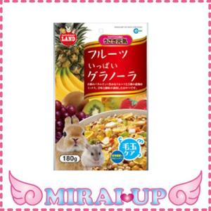 【マルカン】<br>フルーツいっぱいグラノーラ<br>【当日発送可】 mirai-up