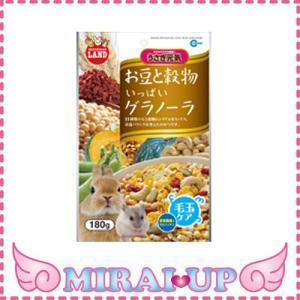 【マルカン】<br>お豆と穀物いっぱいグラノーラ<br>【当日発送可】 mirai-up