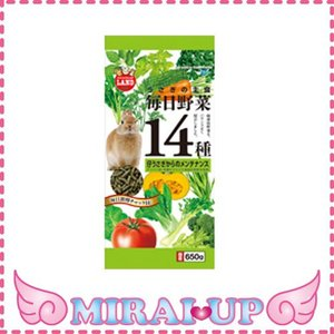 【マルカン】<br>毎日野菜14種<br>【当日発送可】 mirai-up