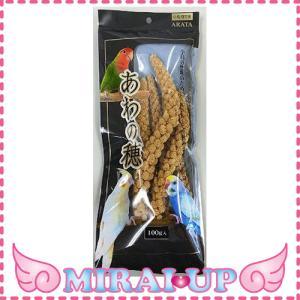 【アラタ】 <br>粟の穂 小鳥用100g<br>10P12Oct14 mirai-up