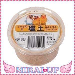 【アラタ】 <br>アラタ  ワンバードアミーゴ 塩土 ( 1コ入 )<br>|mirai-up