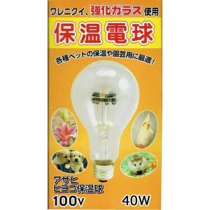 【アサヒ電子】保温用品 保温電球40W【当日発送可】|mirai-up