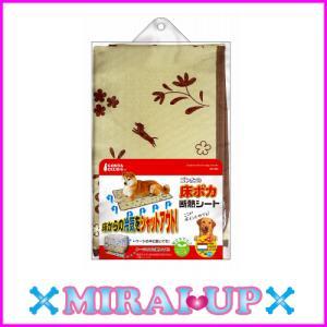 【マルカン】犬・猫用マット床ポカ断熱シート mirai-up