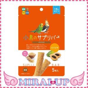 【ハイペット】<br>小鳥のサプリバー パパイヤ<br>【当日発送可】★ mirai-up