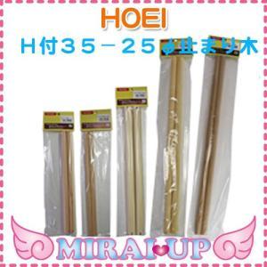 【HOEI】H付35-25φ止まり木<br>【当日発送可】|mirai-up