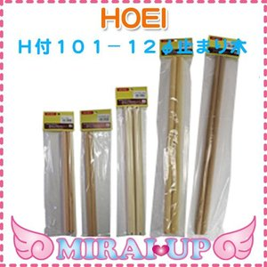 【HOEI】H付101-12φ止まり木<br>【当日発送可】|mirai-up