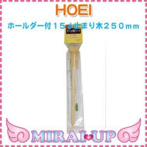 【HOEI】ホールダー付15φ止まり木250mm<br>【当日発送可】|mirai-up
