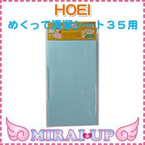 【HOEI】めくって清潔シート35用<br>【当日発送可】|mirai-up
