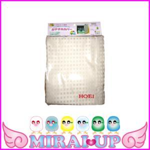【HOEI】ケージ用カバー おやすみカバー タイプE【当日発送可】|mirai-up