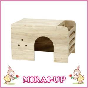 【三晃商会】小動物用木製ハウスフィーダーハウス【当日発送】 mirai-up