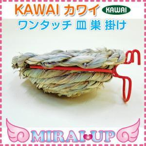 【カワイ】バードネスト<br>ワンタッチ巣掛け 皿巣掛け<br>【当日発送可】 mirai-up
