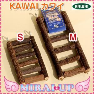 【カワイKAWAI】はしご<br>ニームハシゴM<br>【当日発送可】★|mirai-up