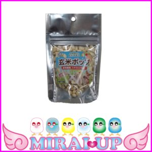 【黒瀬ペットフード】自然派宣言 おやつ 玄米ポップ 4g【当日発送可】|mirai-up