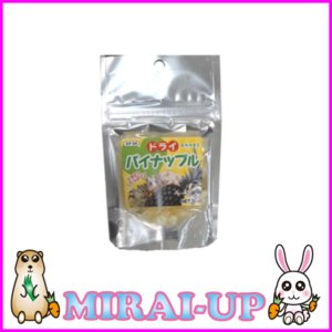 【黒瀬ペットフード】自然派宣言 おやつドライパイナップル mirai-up