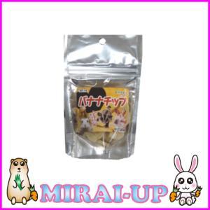 【黒瀬ペットフード】自然派宣言 おやつバナナチップ mirai-up