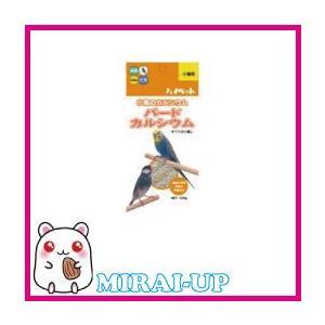 【ハイペット】バードカルシウム 100g【当日発送可】 mirai-up