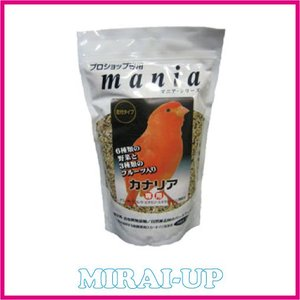 【黒瀬ペットフード】maniaシリーズ カナリア 1L(約680g)【当日発送】 mirai-up