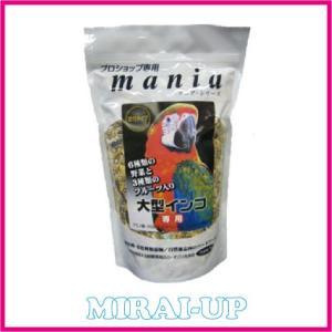 【黒瀬ペットフード】maniaシリーズ 大型インコ 1L(約620g)【当日発送】 mirai-up