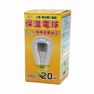 【アサヒ電子】 ミニヒヨコ 保温電球20W【当日発送可】|mirai-up