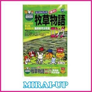 【マルカン】牧草物語ロング 1Kg【当日発送可】 mirai-up